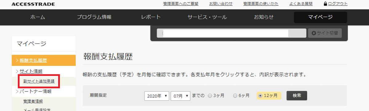 アクセストレードの副サイト登録