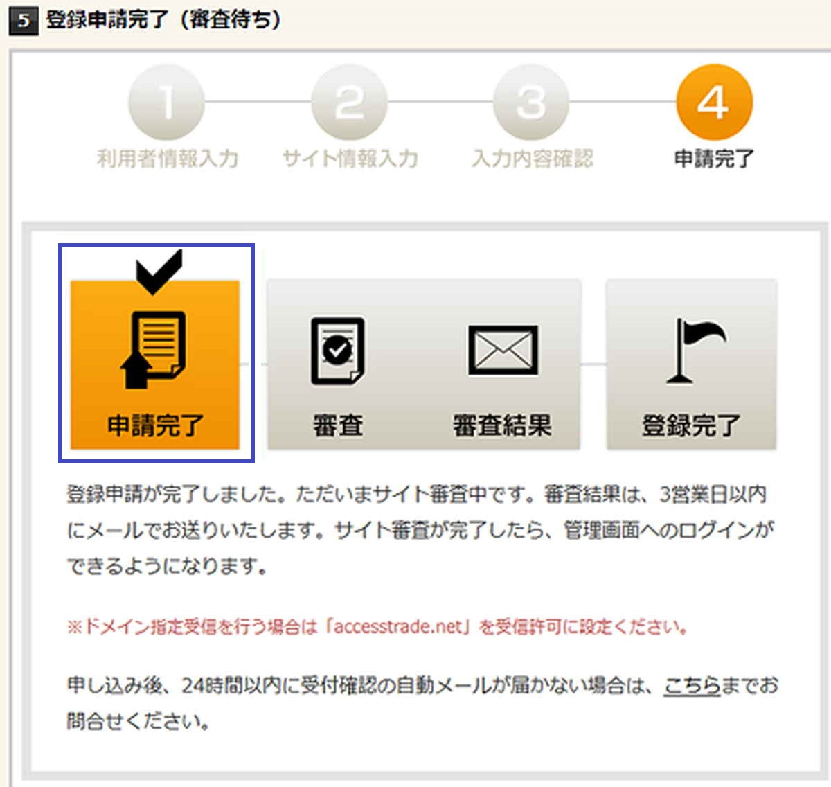 アクセストレードの登録4
