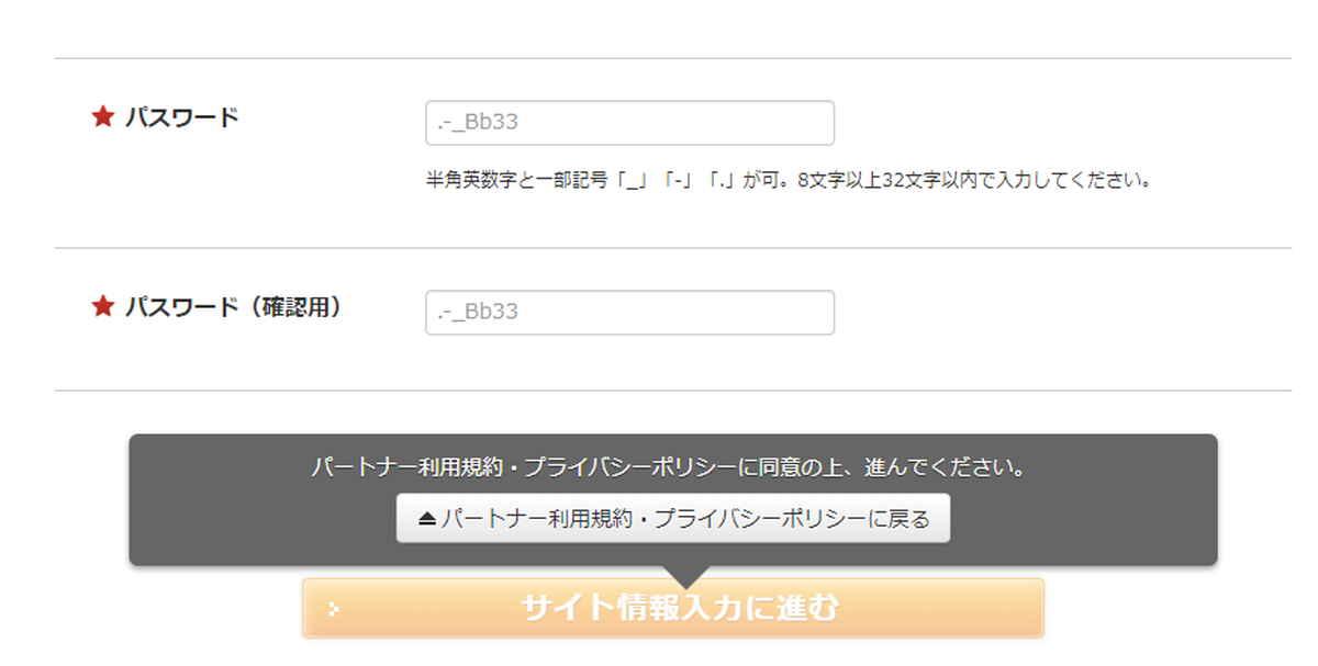 アクセストレードの登録2