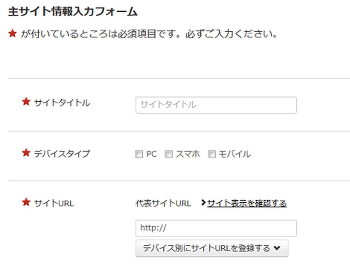 アクセストレードの登録3