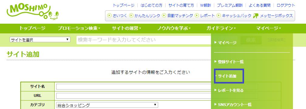副サイトの登録